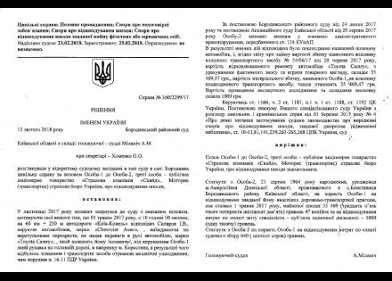 Паномарчук Сергей